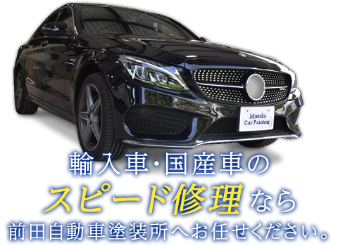 輸入車・国産車のスピード修理なら前田自動車塗装所へお任せください。